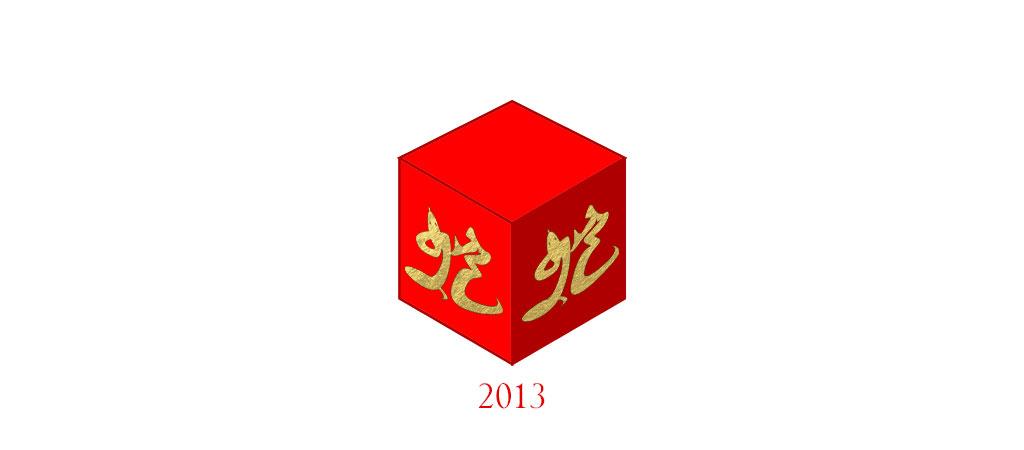 Creative Cube Company 2013 New Year Snake Cube